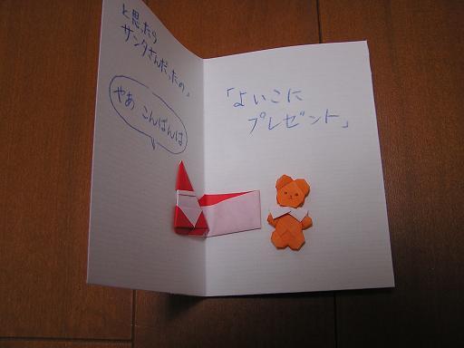 すべての折り紙 折り紙 クリスマスプレゼント : 手作りクリスマスカード:木の ...
